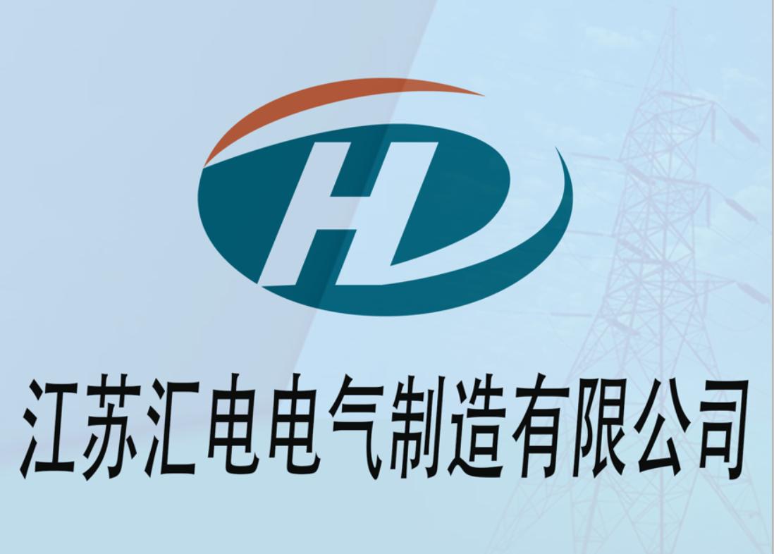 江苏汇电电气制造有限公司