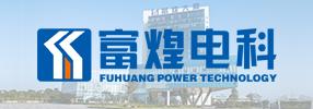 力源电力设备股份有限公司