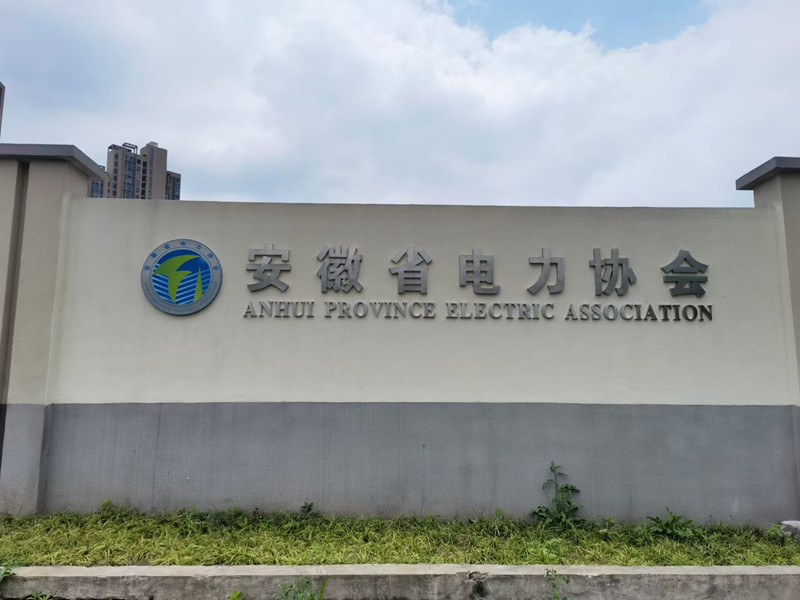 电力协会大门20120518_副本.jpg