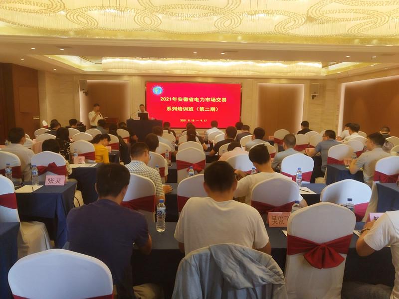 协会举办安徽省电力市场交易培训班(第二期)