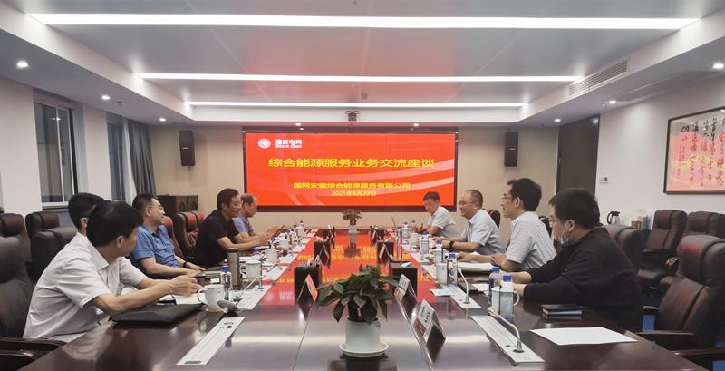 协会赴国网安徽综合能源服务有限公司参观调研